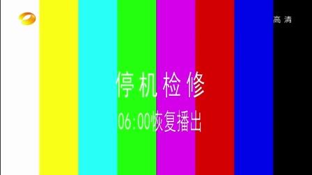 湖南卫视测试卡(2021-3-31)