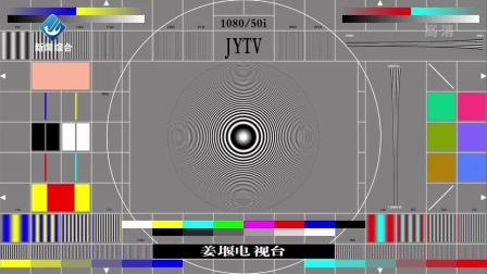 姜堰区新闻综合频道闭台(2021-4-3)