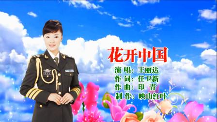 王丽达《花开中国》牡丹花开动中国 引领众香泼彩墨每缕春风都是歌