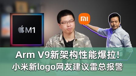 Arm V9新架构性能爆拉!小米新logo网友建议雷总报警