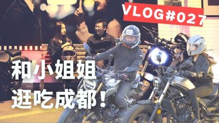 本田CB650R老司机带CM500萌新小姐姐,逛吃成都!