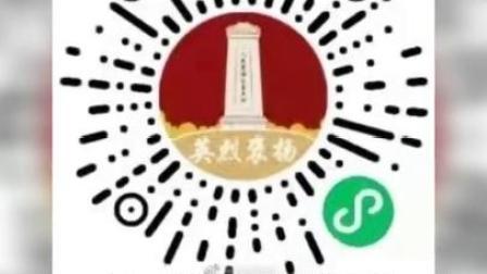 烈士寻亲政府公共服务平台上线