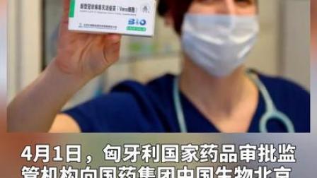 第一次!中国新冠疫苗获欧盟GMP认证