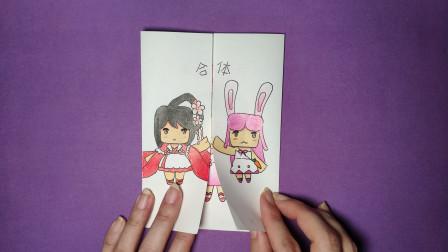 用一张纸手绘花小楼和兔美美合体,趣味迷你世界秒变搞笑融合长相