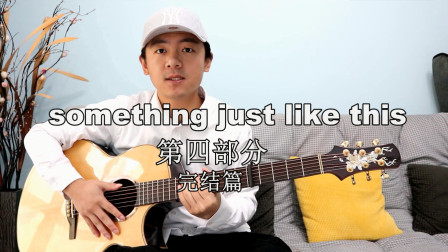 【潇潇指弹教学】金永所《something just like this》第四部分吉他教学 完结篇