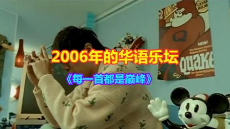2006年的华语乐坛,简直是神仙打架的一年,每一首都是巅峰