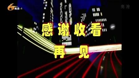 鹿泉区电视台闭台(2021-4-4)