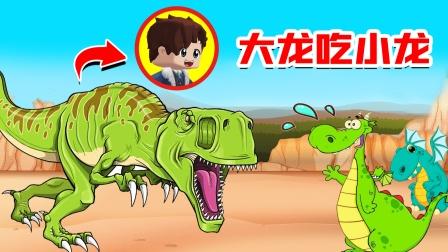 恐龙世界大龙吃小龙,强锅吃遍全场变成霸王龙,无龙可挡!