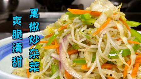 这道黑椒炒杂菜里的每一种蔬菜都会有不同层次的口感,很脆且回甜