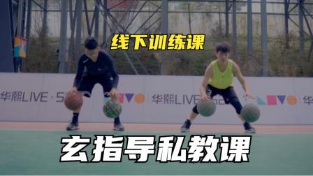 玄指导篮球训练线下课节选