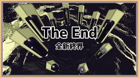 鬼鬼【我的世界 1.17】终界地形更新?被隐藏的黑曜石水晶柱【21w13a】BUG?特性!