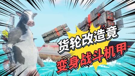 货船变战舰,战斗力极强!