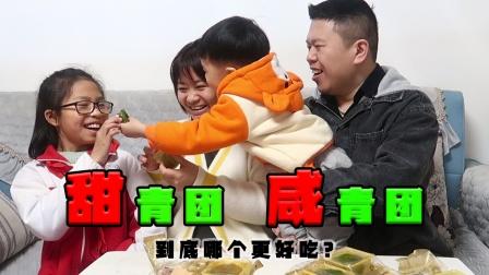 甜青团和咸青团,到底哪个更好吃?3岁小孩为甜青团拉票,太逗了