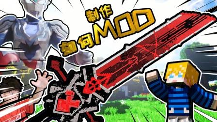 原神狼末MOD,建模与MOD的方法,我的世界MC【XY瞎玩】