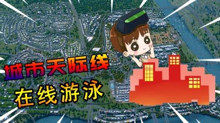 城市天际线07:上来就发生海啸!村民们在线游泳