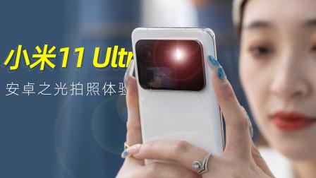 小米11 Ultra相机体验:这就是安卓之光的拍照实力?!