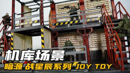 3.75寸兵人的最佳搭配!暗源JOYTOY 战星辰系列 机库场景 拼装组合模型 模玩分享