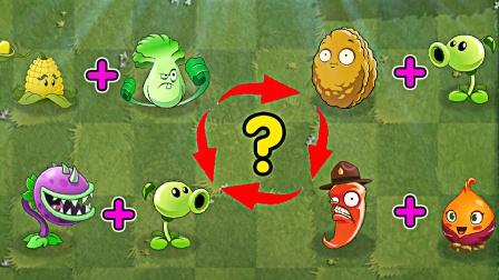 植物大战僵尸:假如植物和植物融合在一起,会发生什么呢?