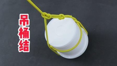 吊桶结,由古代船员发明的绳结,吊装和抬动圆形物体简单又实用