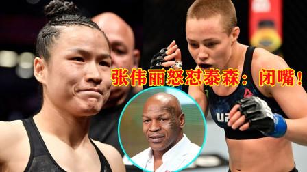 泰森预言张伟丽会被摧毁,遭伟丽怒怼:闭嘴,你对MMA一无所知!