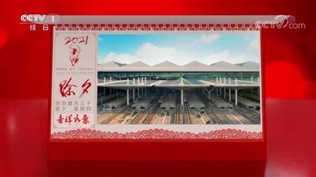 2021年央视《春节联欢晚会1》于合滨上传