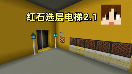 硬核讲解:我的世界红石选层电梯2.1