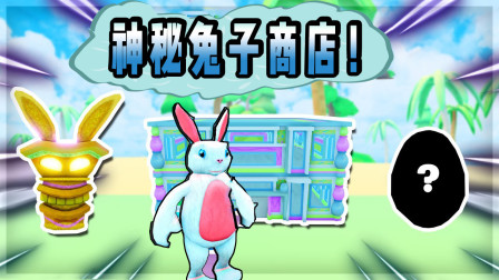 ROBLOX超市大亨:解锁隐藏商店获得神秘兔子蛋!面面解说