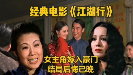 邵氏电影《江湖行》女主角被母亲逼迫,嫁入豪门,结局后悔已晚!