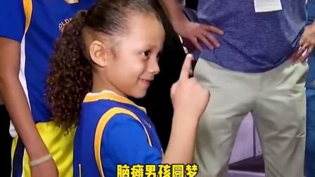 库里助5岁脑瘫男孩圆梦,这样的优质偶像太有爱了!
