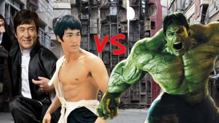 李小龙、成龙vs绿巨人,二龙联手,连浩克也招架不住啊