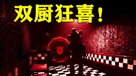 FNAF与黑暗欺骗联动了!玩具熊的五夜后宫+黑暗欺骗同人游戏demo试玩