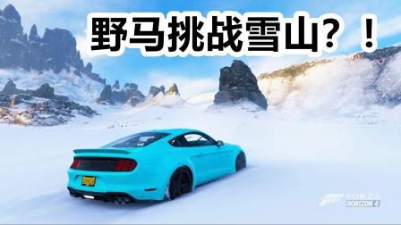 地平线4:开野马去挑战雪山越野?这跑车有点刚!