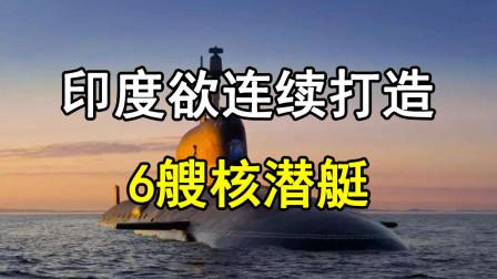 """一口气连造6艘核潜艇?印度又开始""""放卫星"""",或只能过过嘴瘾"""