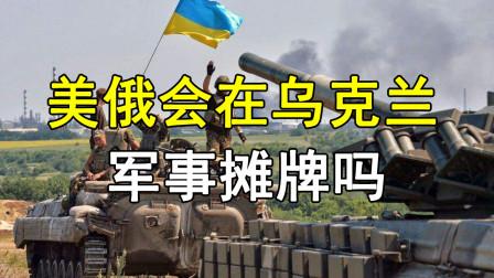时隔5年战火再起!美俄会军事摊牌吗?乌克兰或将沦为大国战场