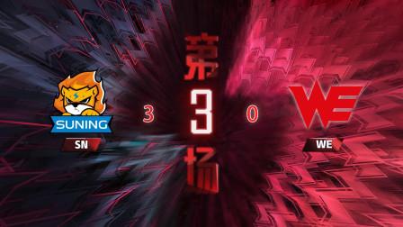 2021职业联赛春季赛季后赛:Huanfeng韦鲁斯 完美数据轻松拿下SN3:0WE
