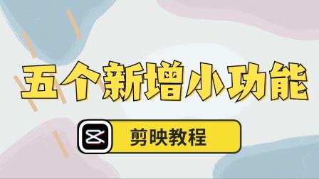 【剪映教程】剪映新增五个实用小功能!