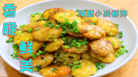 土豆饼这样做才叫鲜香,不加面粉和淀粉,外酥内糯一口一个太香了