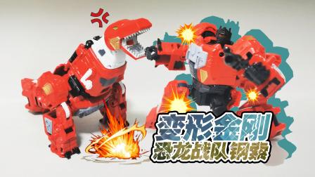 国产版变形金刚恐龙战队,霸王龙钢索测评,做工可动性赞一个!