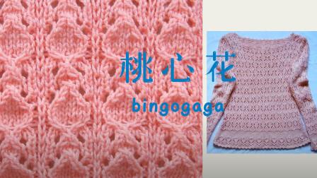 织毛衣不愁没花样,一款桃心花编织教程,织套头毛衣开衫等都适合