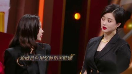 王牌对王牌:沈腾说蒋欣是恶毒的女人,她在歌坛消失一蹶不振