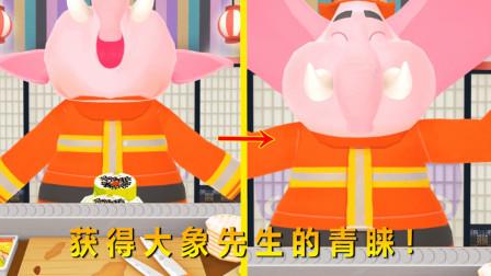 海牛大大的寿司店04 寿司店来了新客人 努力获得大象先生的青睐!
