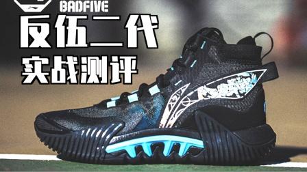 【ENZO】精致的外场鞋——反伍2代 实战测评+打分