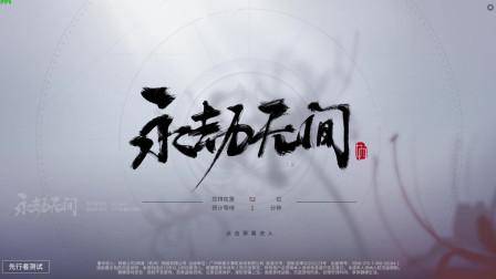 【舍长直播(中)21.4.04】永劫无间 联机实况01
