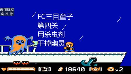 FC三目童子,第四关,用杀虫剂把幽灵干掉!