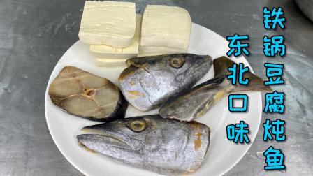 具有东北风味的铁锅豆腐炖鱼,非常好吃而且下酒下饭,制作还不难