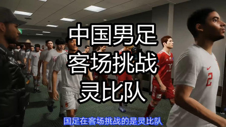 实况足球2021,中国男足,客场挑战灵比队