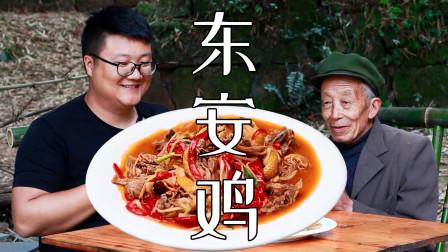 """国宴湘菜""""东安鸡""""家庭版教程来了,酸辣咸鲜嫩,不愧是国宴菜"""