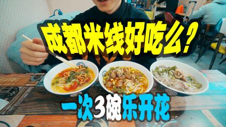 成都美食探店,不起眼的一家小店,小伙横扫3碗米线,乐开花了!