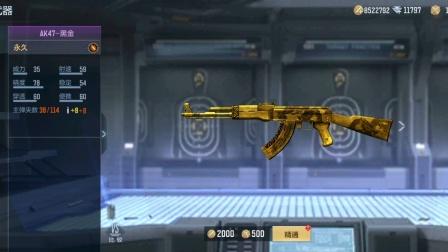 黄金AK47!