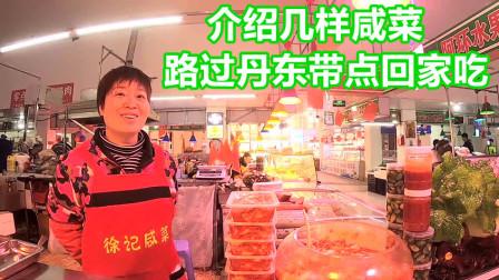 丹东发现特色咸菜铺,80年代太平湾麻辣猪耳第二代,海燕农贸市场